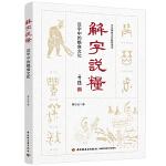 解字说粮:汉字中的粮食文化