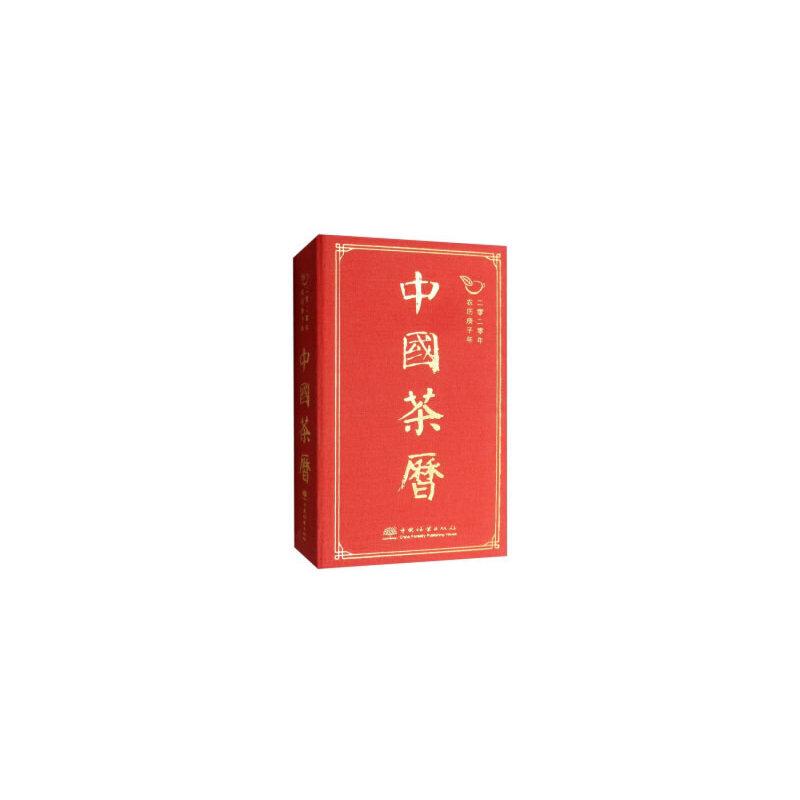 中国茶历(2020年农历庚子年)(精)