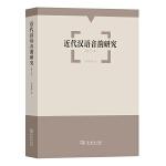 近代汉语音韵研究(修订本)