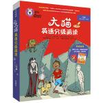 大猫英语分级阅读八级1(适合小学五、六年级10-13岁)(点读版)儿童英语读物小学生英语阅读书籍少儿英文绘本故事英语启