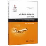 支线飞机电磁环境效应设计与验证 大飞机出版工程