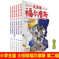 大侦探福尔摩斯 全套6册小学生版第二辑吸血鬼之谜儿童侦探悬疑推理小说故事书 小学生三四五六年级课外读物逻辑思维阅读能力