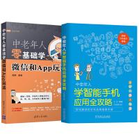 【全2册】中老年人学智能手机应用全攻略(视频图文版)+老年人零基础学微信和App玩法 语音视频教学