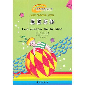 【正版全新直发】星星耳环(适读年龄5岁以上)/世界经典桥梁书 (西)巴尔德斯,(西)安祖达 绘,张蕊 9787530747261 新蕾出版社