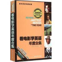 【全新直发】看电影学英语年度合集 刘思岳,(美)怀特(Marie White) 主编