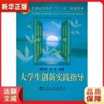 大学生创新实践指导(高等)\杨向荣 杨向荣 陈伟 冶金工业出版社9787502455330『新华书店 品质保障』