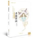 杀敌算法 刘宇昆 9787536480469 四川科技出版社