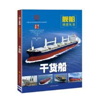 干货船 牟蕾,中国船舶及海洋工程设计研究院,上海市