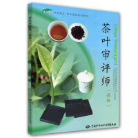 茶叶审评师(高级)
