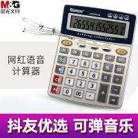 晨光计算器抖音多功能办公用小型计算机12位数大屏幕财务计算语音ADG98738
