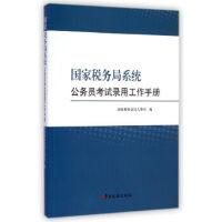 国家税务局系统:公务员考试录用工作手册 9787567801455