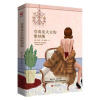 穿裘皮大衣的维纳斯(货号:A8) [奥] 马索克,康明华 9787550233713 北京联合出版公司威尔文化图书专营