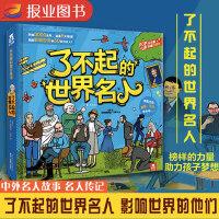 【正版现货】 了不起的世界名人 乐乐趣童书