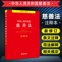 正版预售 中华人民共和国慈善法注释本 法律出版社