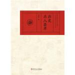 历史名人荟萃(珠玑姓氏文化丛书) 沈荣金 9787562343776 华南理工大学出版社