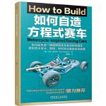 如何自造方程式赛车[英] 托尼・帕什利(Tony Pashley),郝国舜机械工业出版社9787111622246