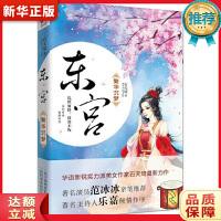 东宫 繁华沉梦 石天琦 北京联合出版公司 9787550241268 新华正版 全国85%城市次日达