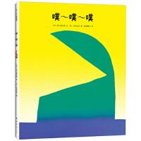正版 噗-噗-噗 (货号:W) 谷川俊太郎,文,[日] 元永定正 绘,猿渡静子 9787544256209 南海出版公司