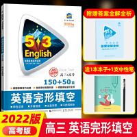 2022版5.3英语 英语完形填空150+50篇高三+高考 高中英语专题集训高三英语完型填空题型专项训练练习册题库总复习
