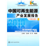 中国可再生能源产业发展报告2010:汉英对照