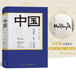 中国艺术与文化 (全彩修订版)独家限量签名本