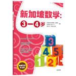 新加坡数学中文版:3-4岁