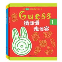 GUESS 猜谜语走迷宫 全二册 全脑思维左右脑潜能开发丛书 儿童智力游戏书3-6-7岁 儿童益智玩转大迷宫视觉游戏专