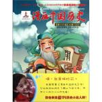 【包邮】漫画中国历史(第20卷):三国3 孙家裕 朝花少年儿童出版社 9787505615663