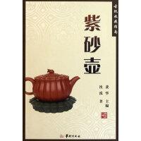 紫砂壶古玩收藏指南