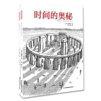 探寻时间和地图的由来:时间的奥秘+地图的演变(套装共2册)