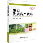 生姜优质高产栽培