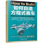 如何自造方程式赛车
