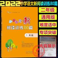 小学语文新阅读训练80篇二年级上册下册全一册通用版2022新版68所名校图书小学2年级语文阅读专项训练