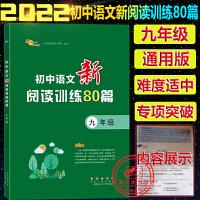 初中语文新阅读训练80篇九年级上册下册全一册通用版2022新版68所名校图初三9年级语文阅读专项训练