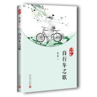 我们小时候:自行车之歌(2017年新版) 苏童 9787020126859 人民文学出版社[爱知图书专营店]