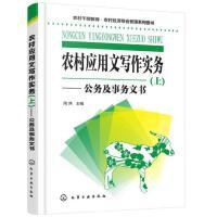 农村干部教育・农村经济综合管理系列图书--农村应用文写作实务(上)