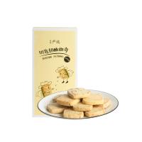 【每满99减15】网易严选 切达奶酪曲奇 180克