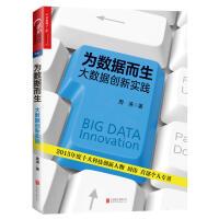 为数据而生:大数据创新实践 湛庐文化