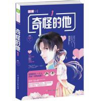 意林:轻文库美少年系列09--奇怪的他①
