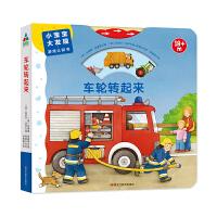 正版全新 森林鱼童书・小宝宝大发现游戏认知书:车轮转起来