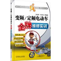 【正版直发】变频/定频电动车维修实训 张新德 9787111439639 机械工业出版社