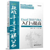 Excel疑难千寻千解丛书:Excel 2010 VBA入门与提高 李懿,黄朝阳 9787121224621 电子工业