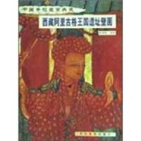 【二手书9成新】中国寺观壁画典藏:西藏阿里古格王国遗址壁画金维诺9787531016533河北美术出版社