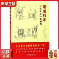 暖暖的家 : 好住宅设计解剖书 岛田贵史,德田英和 华中科技大学出版社 9787568030250 新华正版 全国85