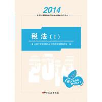 2014年注册税务师执业资格考试教材税法(I)