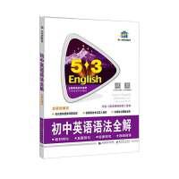 五三 中考英语 初中英语语法全解(含语法填空)53英语语法系列图书(2020)