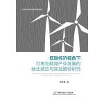 低碳经济视角下可再生能源产业发展的就业效应与实现路径研究