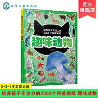 培养孩子专注力的2000个科普贴纸 趣味动物 儿童迷宫益智游戏 儿童逻辑迷宫书 3-6-9岁益智书迷宫大探险书迷宫游戏书