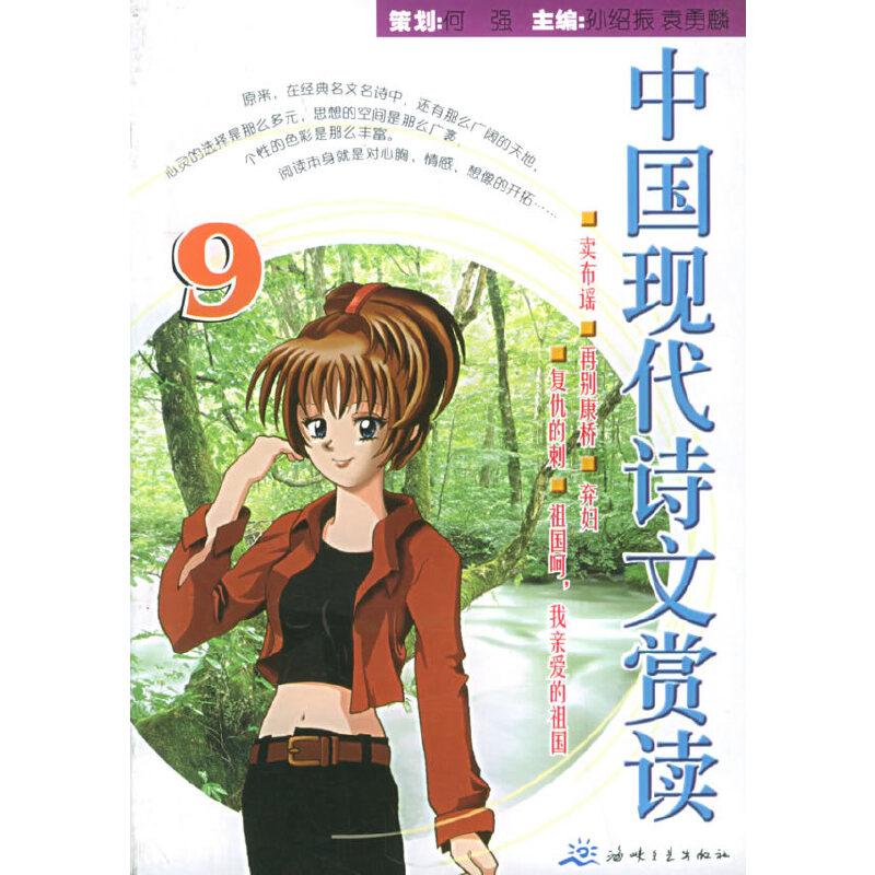 中国现代诗文赏读·9