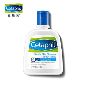 丝塔芙Cetaphil洁面乳237ml(化妆品护肤品 洗面奶男女适用 温和 补水 保湿 敏感肌适用)